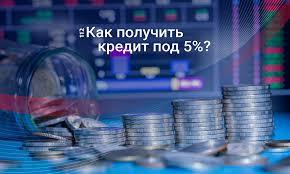 предоставление кредита для бизнеса